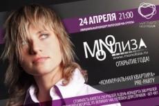 Оригинальный макет плаката 3 - kwork.ru