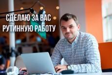Выполню рутинную работу в Excel 21 - kwork.ru