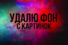 Обтравка изображения 41 - kwork.ru