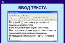 Набор текста с изображения, PDF файла, скана 12 - kwork.ru