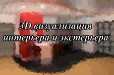 Сделаю 3d модель. Текстуры, визуализация 13 - kwork.ru