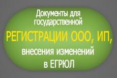 Изменения в егрюл 3 - kwork.ru