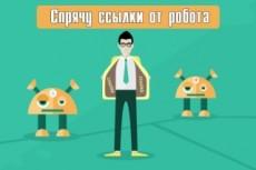 Сокращу 500 ваших ссылок 8 - kwork.ru