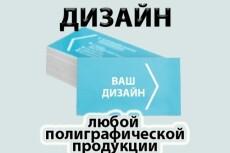Изготовлю макет печати 23 - kwork.ru