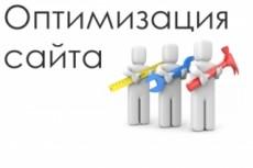 Оптимизация метатегов 9 - kwork.ru