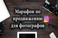 Как снимать интересные сториз в инстаграм 43 - kwork.ru