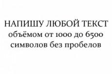 Напишу тексты любой тематики 32 - kwork.ru