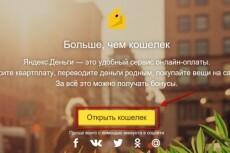 Настрою цели для Яндекс.Метрики 8 - kwork.ru