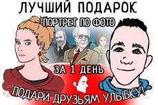 Портрет в стиле комикс поп-арт по фотографии 68 - kwork.ru