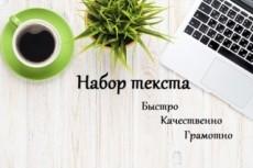 Наберу текст, извлеку с фото, грамотно, качественно. Исправлю ошибки 23 - kwork.ru