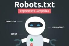 Настройка robots.txt и sitemap 21 - kwork.ru