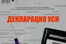 Нулевая декларация по УСН 12 - kwork.ru
