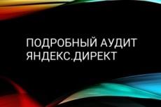 Максимальный анализ конкурентов в контексте и SEO 7 - kwork.ru