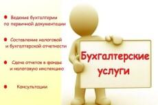 Предлагаю бухгалтерские услуги 3 - kwork.ru