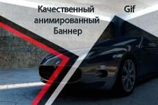 Сделаю простую GIF-ку, GIF баннер 15 - kwork.ru