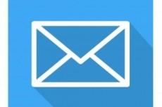 Очистка базы e-mail от неработающих и неиспользуемых e-mail 6 - kwork.ru