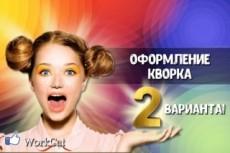 Макет красивой наклейки или крутого стикера 45 - kwork.ru