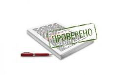 Редактирование текста 14 - kwork.ru