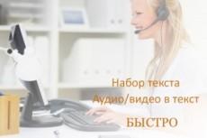 Грамотная печать текста, перевод из аудио и видео 9 - kwork.ru