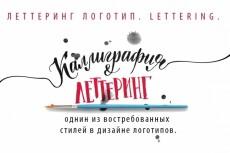Создам рукописный логотип в стиле Современная каллиграфия и леттеринг 17 - kwork.ru