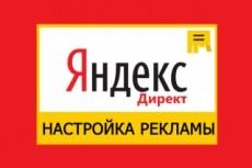 Комплексная настройка рекламы в Яндекс. Директ и Google AdWords 7 - kwork.ru