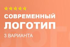 Создам логотип в 3 вариантах 31 - kwork.ru