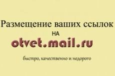 Размещение 10 естественных ссылок в сервисе ответов Mail. Ru 11 - kwork.ru