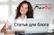 Напишу статью для блога 7 - kwork.ru
