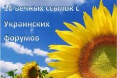 10 статейных ссылок 32 - kwork.ru