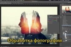 Обработка фотографий в фотошопе- фотомонтаж и редактирование 21 - kwork.ru