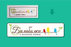 Размещение ссылок на трастовом ресурсе в тематической статье 37 - kwork.ru