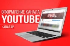 Оформлю шапку канала на YouTube 22 - kwork.ru