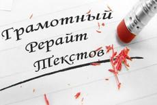 Напишу рекламный SEO текст 8 - kwork.ru