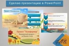 Создам презентацию для школьника 51 - kwork.ru
