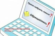 Наберу текст с картинки, PDF 9 - kwork.ru