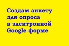 Поиск любой информации в интернете 34 - kwork.ru