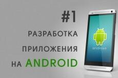 Обеспечу сопровождение приложений Android 20 - kwork.ru