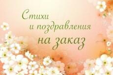 Напишу поздравление или стихотворение 23 - kwork.ru