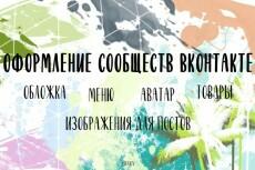 Оформлю сообщество вконтакте 14 - kwork.ru