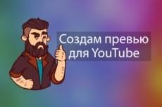 Превью для ролика на YouTube + . psd работы 20 - kwork.ru