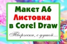 Создам рекламный, информационный плакат 21 - kwork.ru