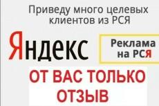 Рекламу Вашей идеи, проекта, замысла 16 - kwork.ru
