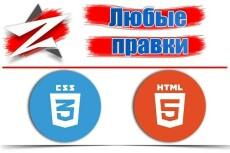 Правки html css 18 - kwork.ru