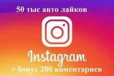 100000 лайков на Ваши публикации в Инстаграм. Вывод в топ по хэштегам 8 - kwork.ru