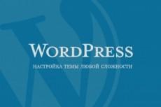 Шаблон сайта кулинарных рецептов. Neptune, премиум тема Wordpress 44 - kwork.ru