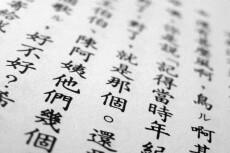 Качественный перевод текстов с китайского и на китайский 5 - kwork.ru