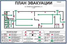 Проектирование плана эвакуации здания 24 - kwork.ru