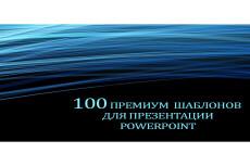 Вышлю около 600 SmatArt объектов PowerPoint 27 - kwork.ru