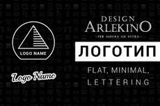 Обновлю Ваш старый дизайн логотипа в течение 24 часов 41 - kwork.ru