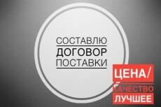 Составлю предварительный договор 29 - kwork.ru